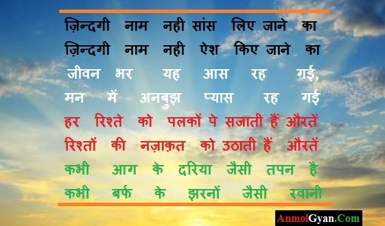 Jeevan Par Kavita in Hindi