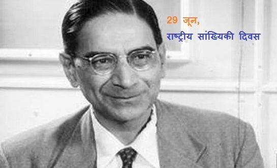 National Statistics Day in Hindi