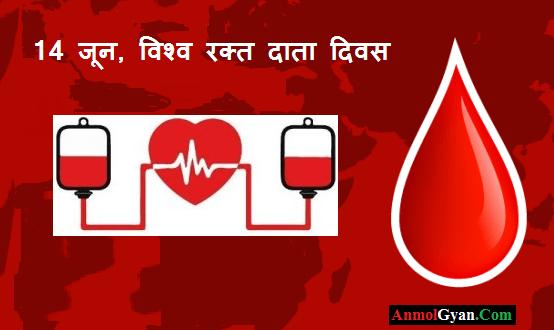 World Blood Donor Day India Anmol Gyan