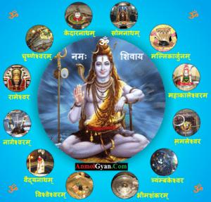 12 Jyotirling Shiv