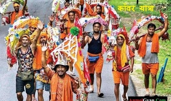 Kanwar Yatra Savan Shivratri Anmol Gyan