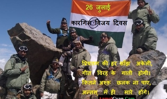 Kargil Vijay Diwas 26 July India AnmolGyan