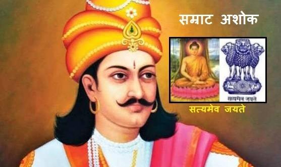 Samrat Ashok History India Anmol Gyan