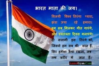 15 August Anmolgyan India
