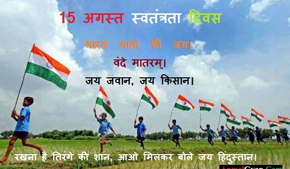 15 August Independence Day India Anmolgyan
