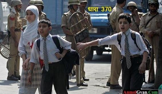 Article 370 Jammu and Kashmir