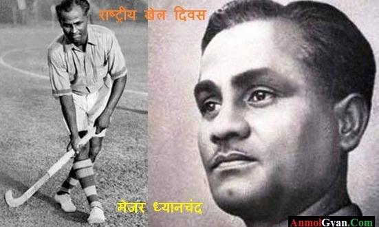 राष्ट्रीय खेल दिवस Rashtriya Khel Divas
