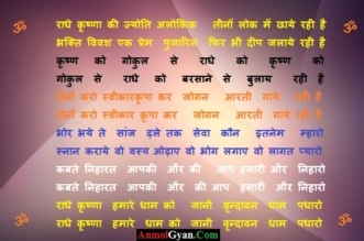 Radhey Krishna Ki Jyoti Alokik song