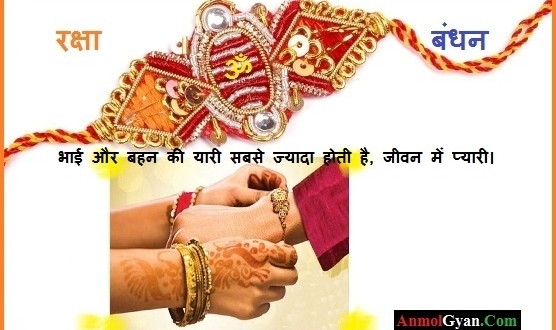 Raksha Bandhan Quotes In Hindi Anmolgyan
