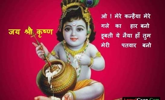 Shri Krishna Janmashtami Anmol Gyan