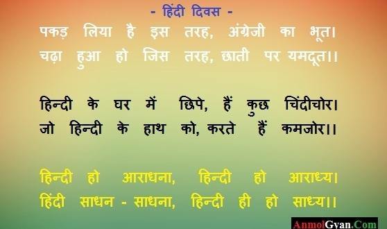 Hindi Divas Ka Mahattv Kavita