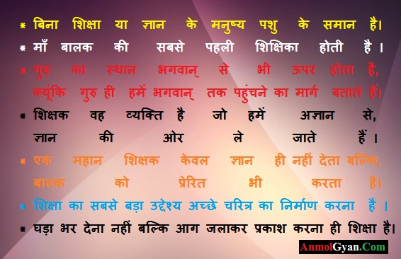 Teachers Day Quotes Messages in Hindi
