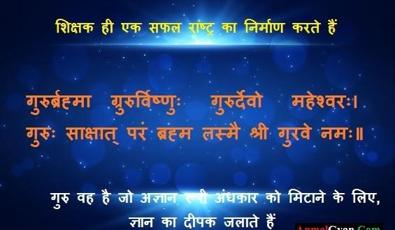 Teachers Day in Hindi Shlok India Anmol Gyan