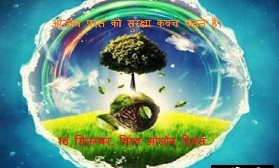 World Ozone Day India Anmolgyan