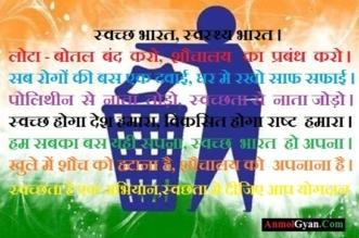 Swachh Bharat Aabhiyan Par Nare