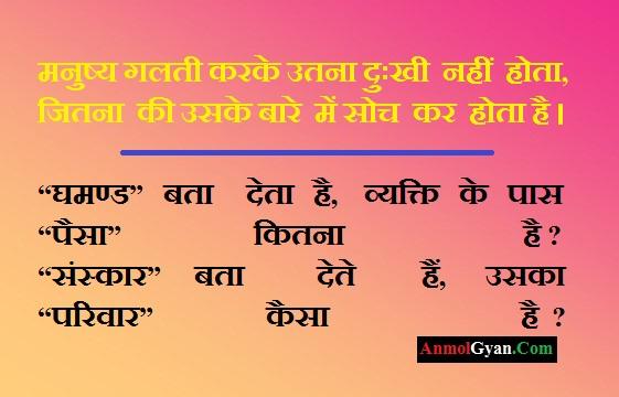 Achi aur Sachi Baatein in Hindi