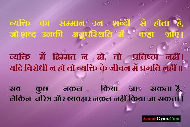Gyan ki Acchi Baatein 6 in Hindi