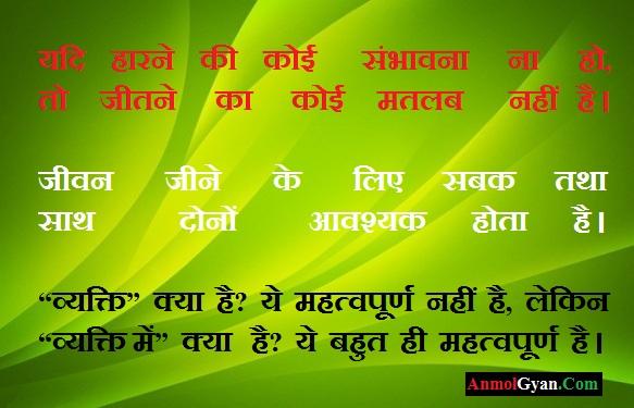 Gyan ki Acchi Baatein 7 in Hindi