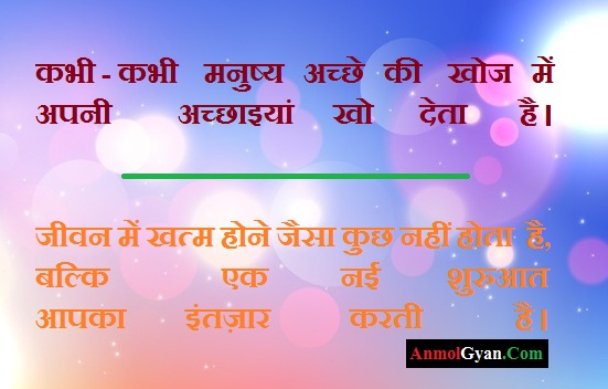 Jeevan Ke Liye Anmol Gyan in Hindi