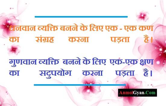 Jeevan Ke Liye Anmol Gyan in Hindi