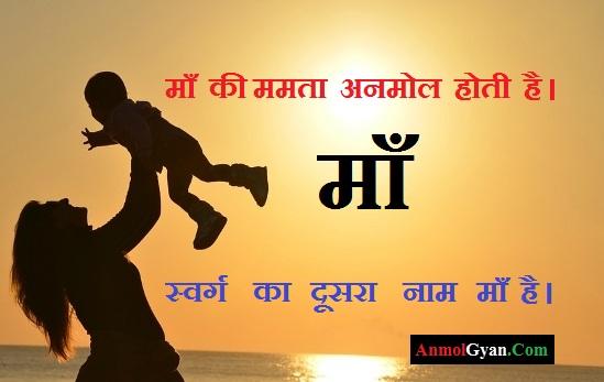 Maa Par Suvichar in Hindi