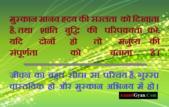 Sachi Baatein in Hindi