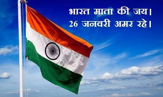 26 January Republic Day Slogans