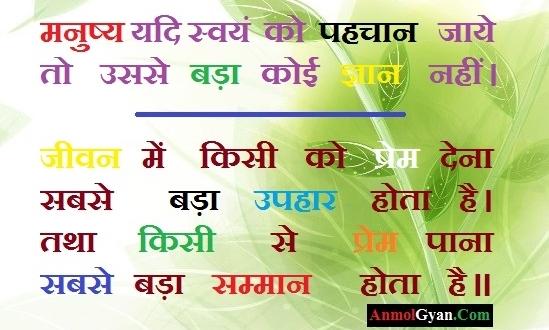 Aaj Ka Vichar Hindi Mein