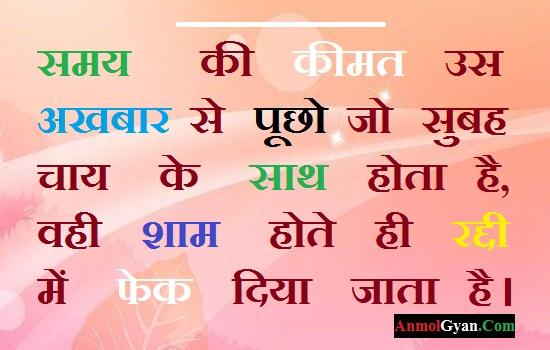 Achhi Achhi Gyan Ki Baatein in Hindi
