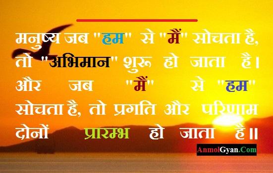 अच्छी अच्छी ज्ञान की बातें हिंदी में