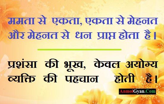 Anmol Gyan ki Acchi Batein in Hindi