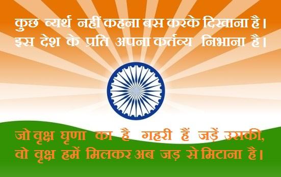 Desh Bhakti Kavita in Hindi