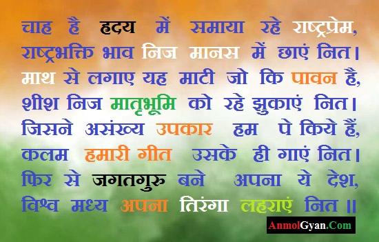Desh Bhakti Song in Hindi