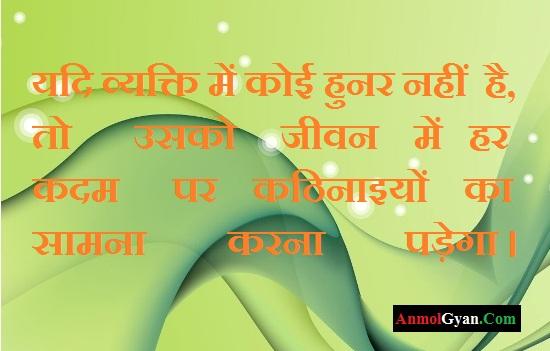Gyan Ki Baatein Hindi Me