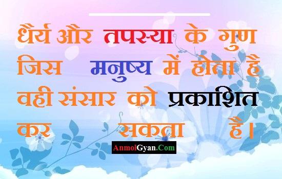 Gyan Ki Baatein Hindi Mein
