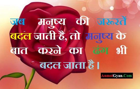 Kuch Achi Achi Baatein in Hindi