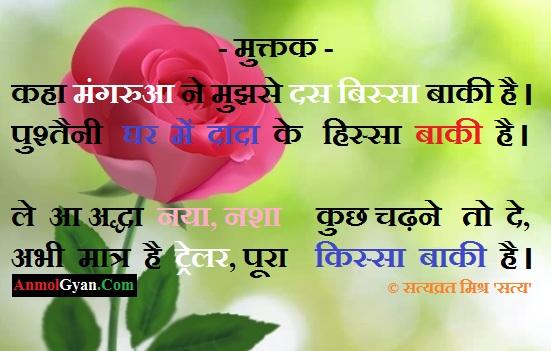 Muktak in Hindi मुक्तक हिन्दी में