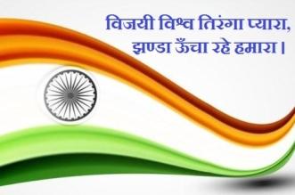 Republic Day Naare Slogans in Hindi