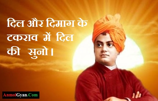 Swami Vivekananda Ke Anmol Vichar in Hindi