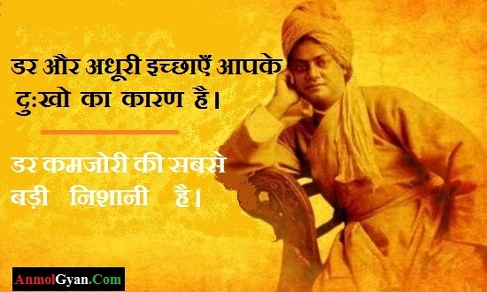 Swami Vivekananda Ke Vichar in Hindi