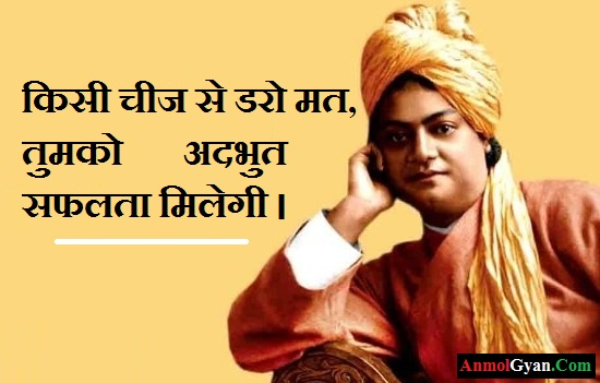 Swami Vivekananda Ke Vichar in Hindi