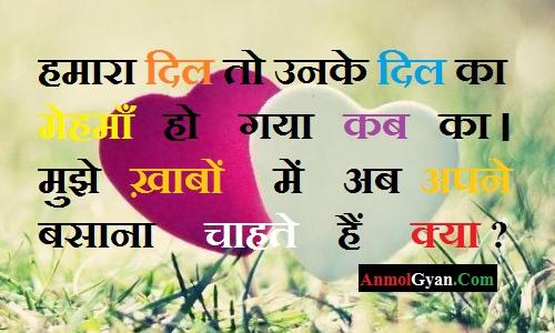 Valentine Day Shayari in Hindi