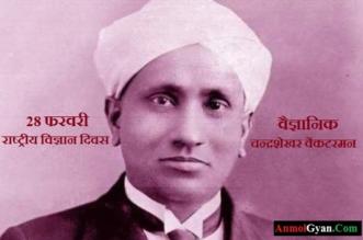 28 February Rashtriya Vigyan Diwas in Hindi