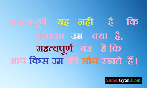 Anmol Gyan Ki Bate in Hindi