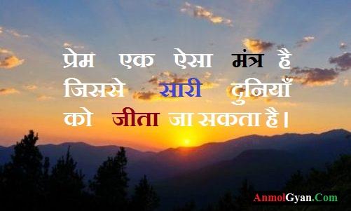 Satya Vachan in Hindi