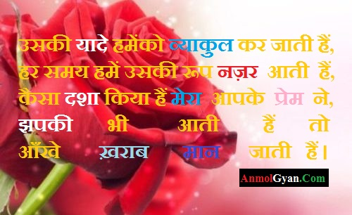 Valentine Day Quotes in Hindi