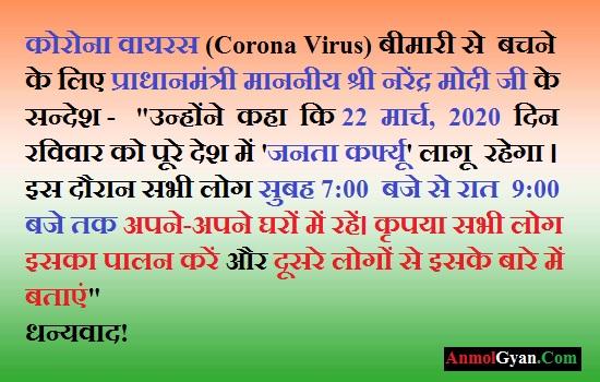 P M Narendra Modi Janta Curfew on 22 March for Corona Virus