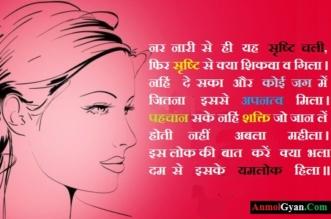 Mahila Diwas 8 March in Hindi
