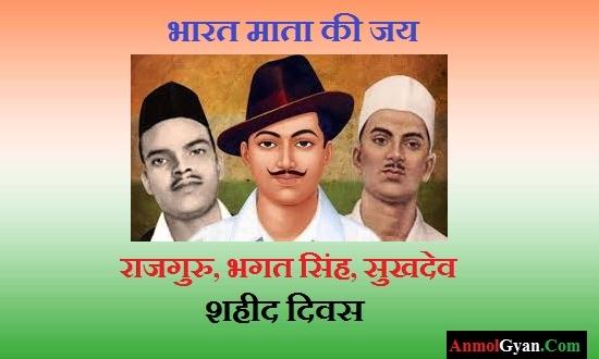 Shaheed Diwas Kyo Manaya Jata Hai in Hindi
