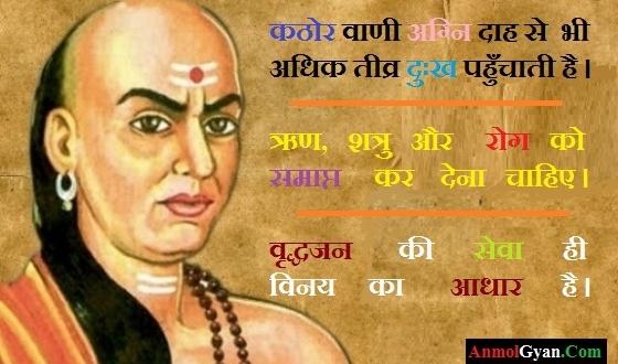 Chanakya Ke Anmol Vachan Hindi Mein